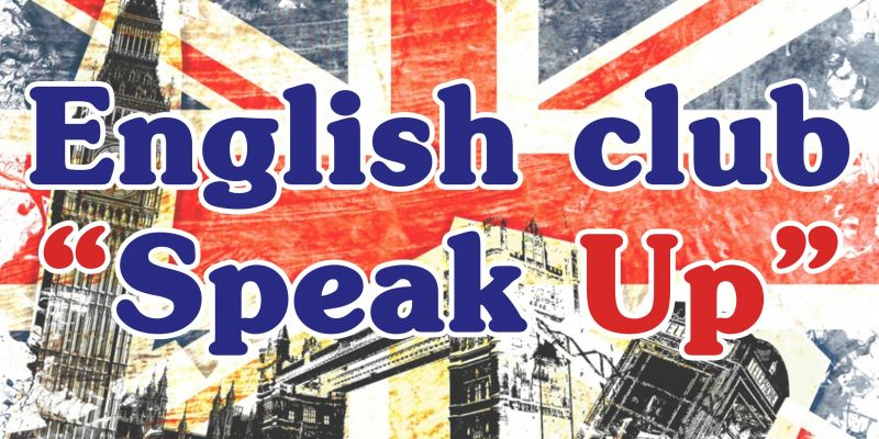 В ачинской модельной библиотеке состоялось очередное занятие в клубе английского языка «Speak up»
