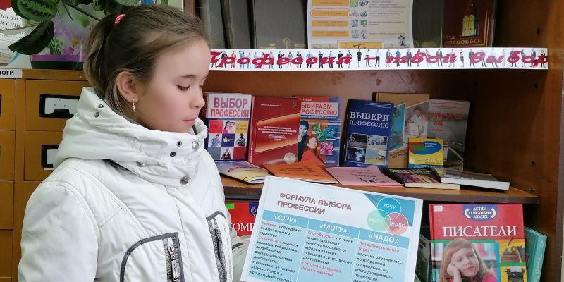 «Выбор профессии – просто и сложно» – под таким названием открылась книжная выставка в читальном зал