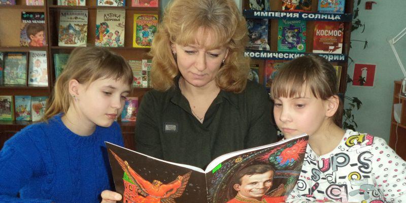Межрегиональная акция ««Читаем книги о Гагарине»