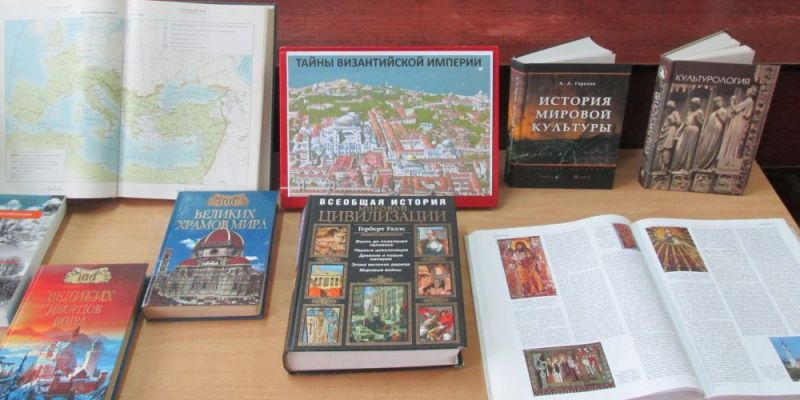 «Достопримечательности Византийской империи»