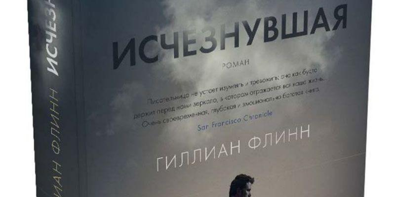"""Книжная лестница """"Гиллиан Флинн Исчезнувшая (16+)"""""""